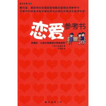 恋爱参考书——健书系康IXB