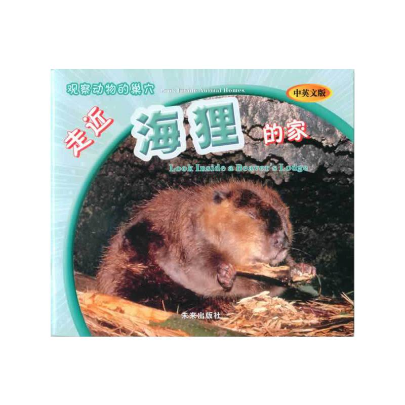 《观察动物的巢穴:走近海狸的家》((美)皮特森.)