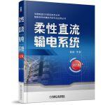 柔性直流输电系统(第2版)