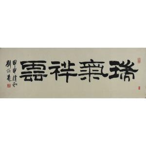 刘炳森著名书法家、原中国书协副主席 书法 瑞气祥云