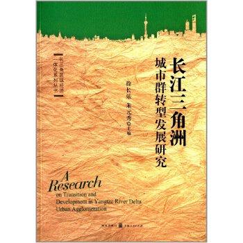长江三角洲城市群转型发展研究 徐长乐, 朱元秀 9787543222434 格致出