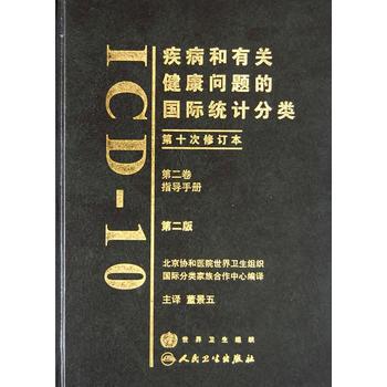疾病和有关健康问题的国际统计分类(第2卷指导手册第10次修订本)(精)