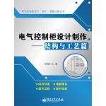电气控制柜设计制作(结构与工艺篇)(电子书)