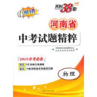 天利38套2015河南省中考试题精粹:物理天利38套