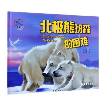 北极熊班森的困难