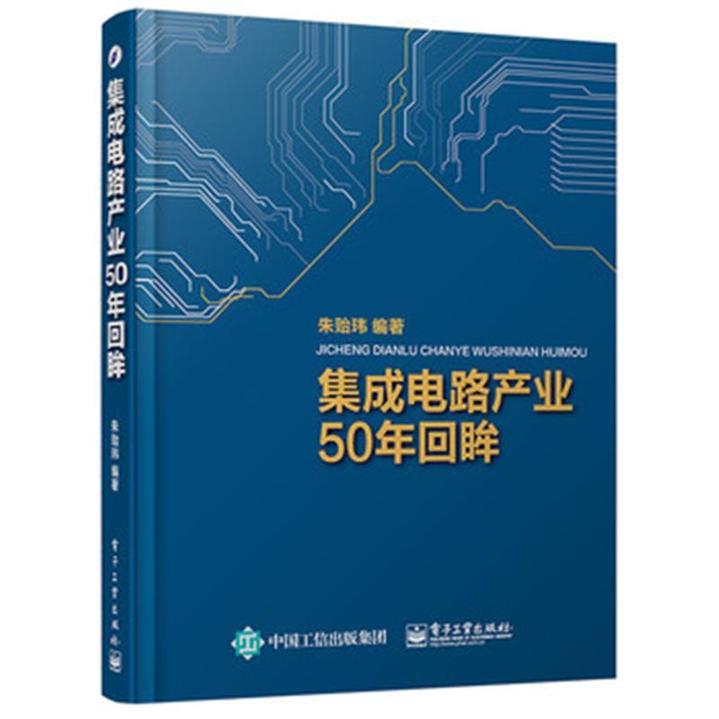 集成电路产业50年回眸( 货号:712128235)