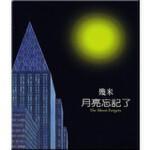 [港台原版漫画书]月亮忘�了(新版) 几米jimmy liao/台湾大�K出版