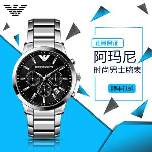 EMPORIO ARMANI/安普里奥・阿玛尼时尚经典商务多功能男士石英手表