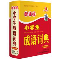 新课标小学生成语词典(四色本)