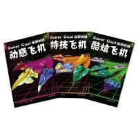 《SUPER COOL炫彩折纸(纸飞机套装3册 送飞机彩纸) 》