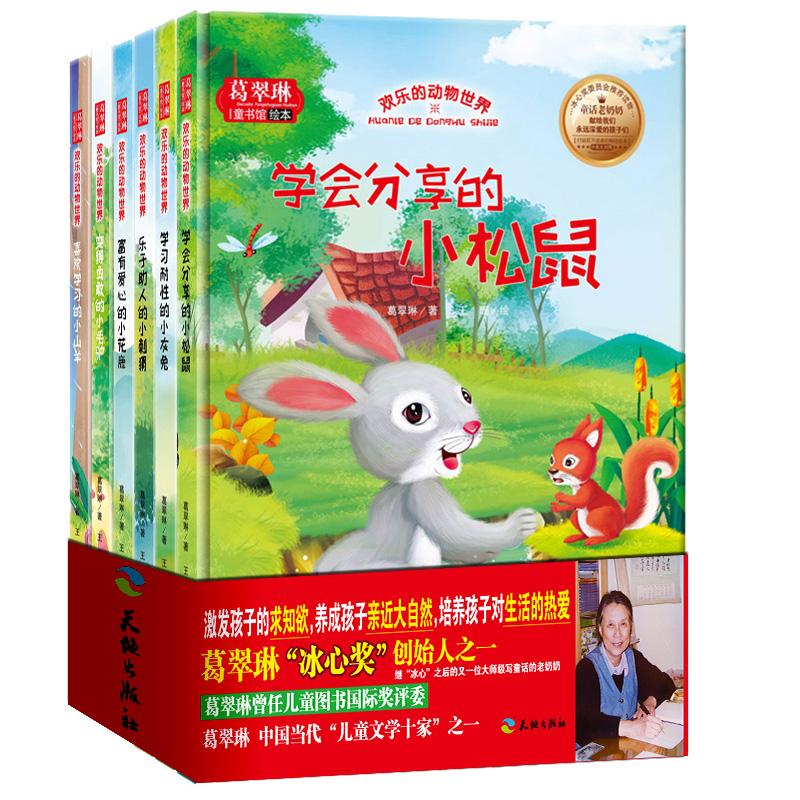 葛翠琳童话故事欢乐的动物世界系列全套6册 动物真有趣 中英文对照