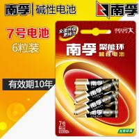 南孚电池 7号6节装碱性电池 聚能环AAA LR03干电池1.5V