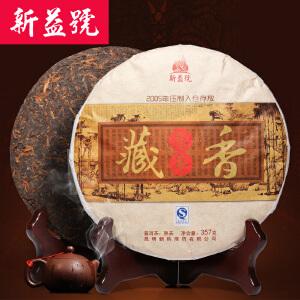 新益号 十年老茶忘年藏香 陈年普洱熟茶 357g 值得收藏