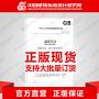 GB/T 24001-2016 环境管理体系 要求及使用指南