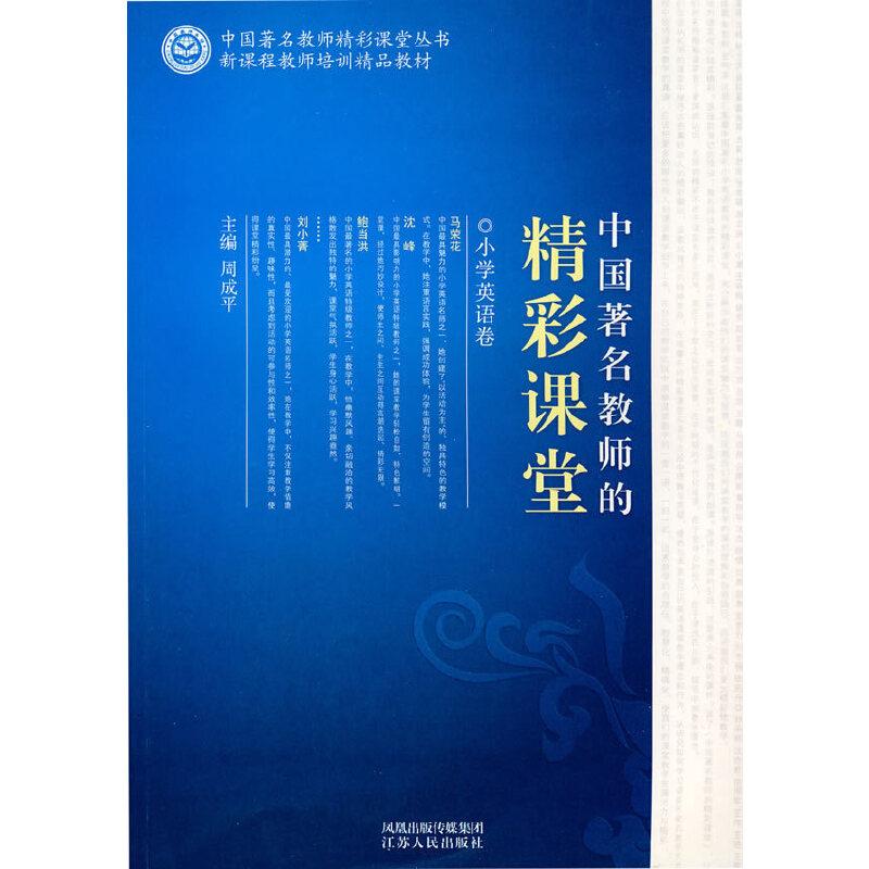 【《中国精彩课堂的著名文字小学英语卷》赵小学生描述教师禁毒图片