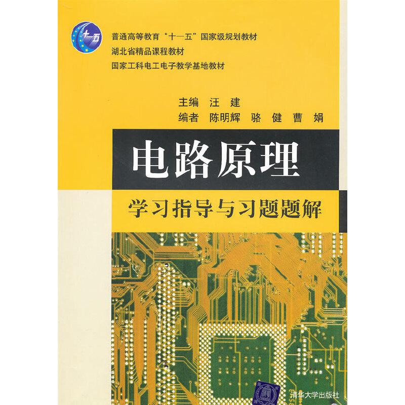 《电路原理学习指导与习题题解》(汪建.)【简介
