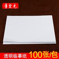 章紫光 硬笔书法练习临摹纸100张 透明拷贝纸钢笔毛笔字帖描红纸