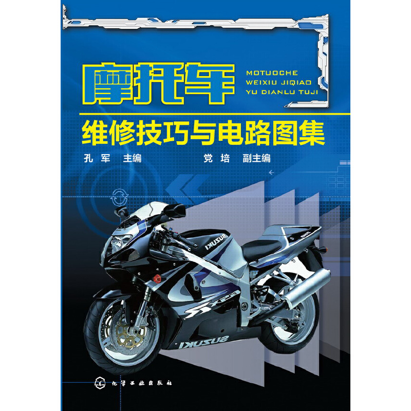 《摩托车维修技巧与电路图集》(孔军.)【简介