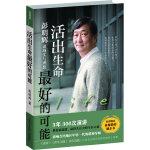 活出生命最好的可能――彭明辉谈现实与理想(影响台湾年轻一代的精神导师、《生命是长期而持续的累积》作者彭明辉新作,《读者》《青年文摘》多次选载,教你持久有力的生存之道)