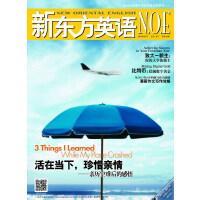 《新东方英语》2013年9月号(电子杂志)(电子书)