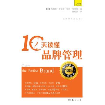 10天读懂品牌管理