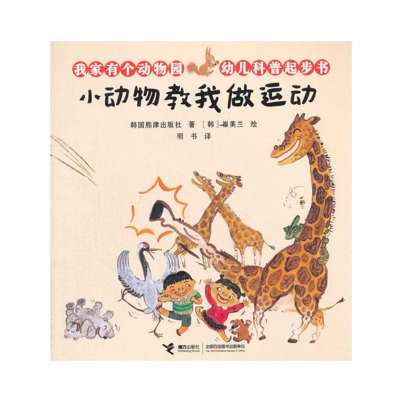 我家有个动物园·幼儿科普起步书 小动物教我做运动