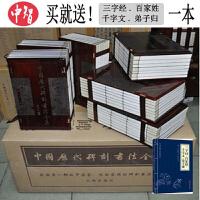 中国历代碑刻书法全集 宣纸线装大16开16函全108册书法碑刻