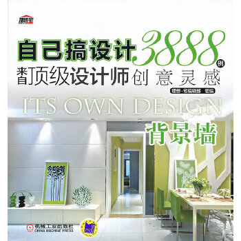 自己搞设计——来自顶级设计师3888例创意灵感:背景墙