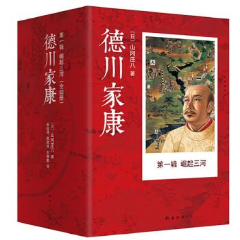 德川家康(第1辑)(套装共4册)/崛起三河/(日)山冈庄八作