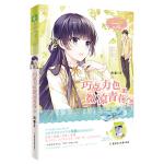 意林小小姐日光倾城系列3--巧克力色微凉青春3(升级版)赠巧克力主角心语书签6枚