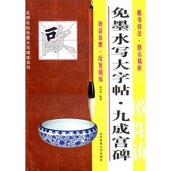 欧阳询.九成宫碑-免墨水写大字帖