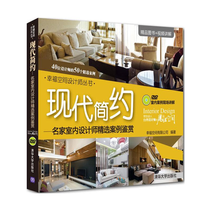【现代简约:名家室内设计师精选配光v名家(案例昆工城院建筑设计图片