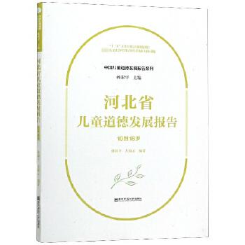 河北省儿童道德发展报告(10到18岁)