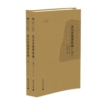 西樵历史文化文献丛书  冼玉清论著汇编(上、下) 9787549576531