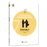 职场沟通力 企鹅沟通力丛书