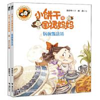 小饼干和围裙妈妈(3-4,2册)