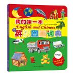 我的第一本英汉图画词典(2017版附赠学习套装)