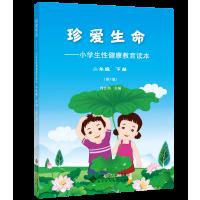 珍爱生命――小学生性健康教育读本(二年级下册)