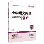 小学语文阅读高效训练80篇. 三年级(最新修订)