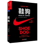 鞋狗:耐克创始人菲尔・奈特亲笔自传(平装)