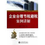 企业合理节税避税案例讲解(翟继光)