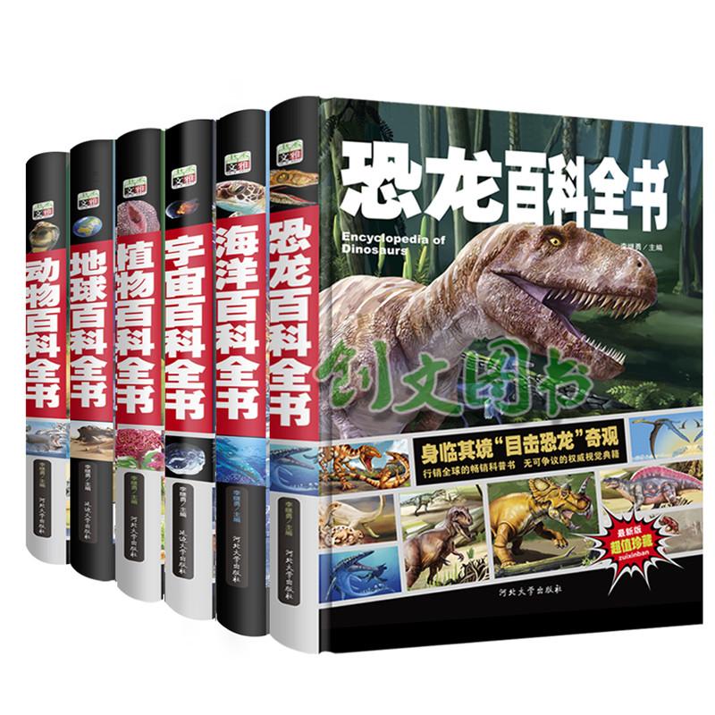 海洋奥秘 恐龙世界 植物 动物 宇宙 地球科普图画故事书籍 小学生课外