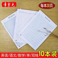 章紫光信纸本单双线纸数学作业纸语文作文英语学生用16k双线练字