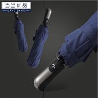 当当优品 全自动男士折叠雨伞 10骨晴雨两用商务三折伞(三色可选)