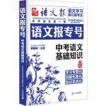 语文报专号 : 中考语文基础知识