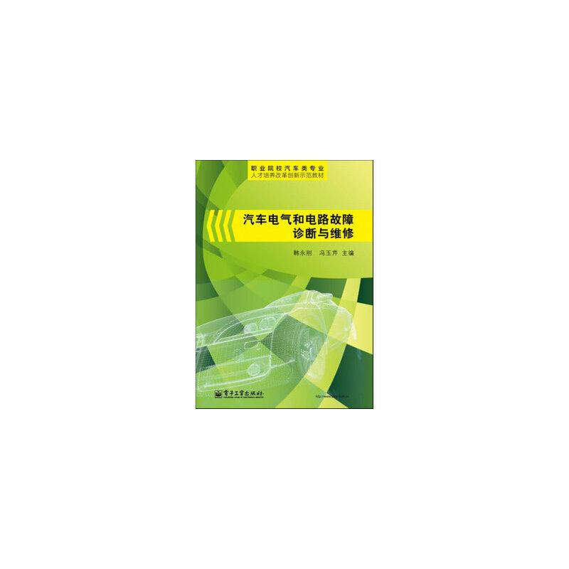 正版图书r7_汽车电气和电路故障诊断与维修 9787121179297 电子工业出
