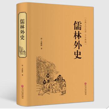 正版书籍儒林外史 吴敬梓 中国古代讽刺文学 古典名著丛书 历史知识图片