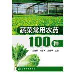 蔬菜常用农药100种