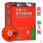 正版 第5版 牛津中阶英汉双解词典第4版升级第五版