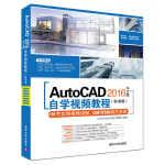 AutoCAD 2016中文版自学视频教程(标准版)